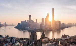 马上评|追求卓越的上海,如何再审视、再明确、再提升