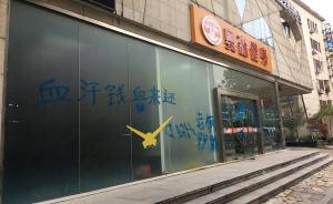 京沪两地健身房一年关门跑路近80家,健身者权益该如何保护
