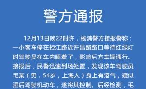 上海人毛某在路口等红绿灯时睡着被举报,涉嫌醉驾被警方抓获