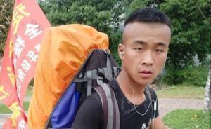 网络直播走到西藏!小伙三个月徒步三千公里,拍493段视频