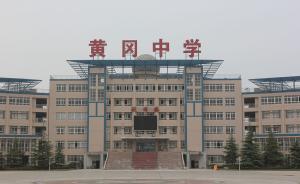 黄冈中学设海军航空实验班,全省招收50名应届初中毕业生