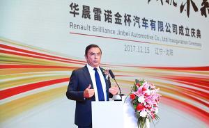 华晨牵手雷诺组建商用车合资公司,5年后实现年销量15万