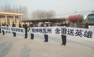 河北民警追捕嫌犯时被刺牺牲,社会各界群众上千人含泪送行