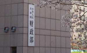 财政部:明年将取消钢材、绿泥石等产品的出口关税