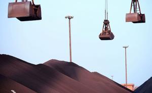 铁矿石市场保持小幅上涨态势,港口库存压力有所减轻