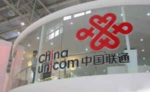 中国联通深夜连发多条混改相关公告:8月21日复牌