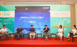上海书展|2017网络文学会客厅:网文作者也要多体验生活