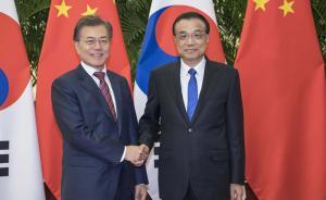 李克强会见韩总统文在寅:适时启动中韩自贸协定第二阶段谈判