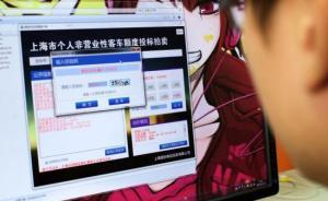 沪牌12月最低成交价92800元,中标率5.3%