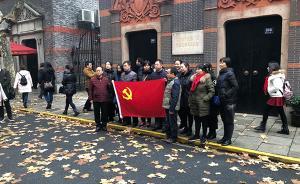 """""""一大会址""""日记 上海气温接近冰点,纪念馆前长队依旧"""