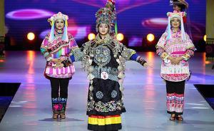 """楚雄彝族服饰在上海连展3天,展示""""穿在身上的历史文化"""""""