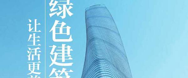 绿色转型⑧ 商务区、博物馆到居民区,上海绿色建筑快速生长