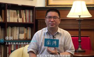 直播录像丨上海市新闻出版局局长徐炯谈上海书展与全民阅读