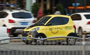 共享汽车新政发布:鼓励新能源车,鼓励信用模式代替押金