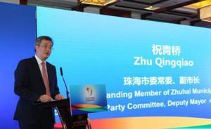 外交部拉美司司长祝青桥挂任广东珠海市副市长