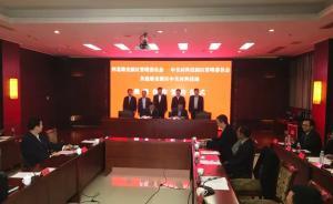 中关村与雄安新区签署《共建协议》,打造中国特色科技新城