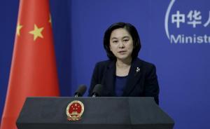 日本称修改日韩慰安妇协议不可接受,外交部:望日方妥善处理