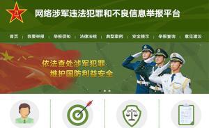 网络涉军违法犯罪和不良信息举报平台明年1月1日上线开通