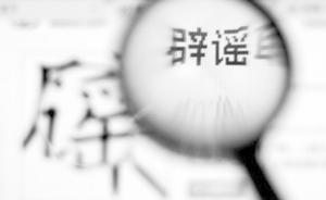 """官方媒体:网传""""山西临县碛口景区汽艇载人发生溺水""""系谣言"""