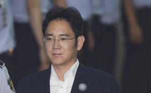 韩国法院:三星副会长李在镕行贿案将一审宣判,不许电视直播