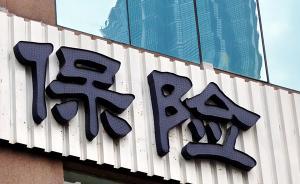 上海保交所发布账户管理办法:用实名制监控资金和产品流向