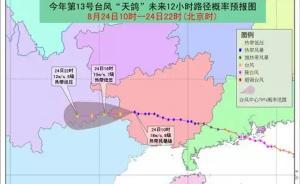 """台风""""天鸽""""已致16人遇难,云南四川等省区将有暴雨"""