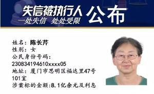 福建一71岁老太欠款8亿余元,被法院列入失信被执行人名单