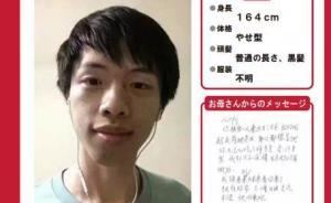 湖北留学生日本失联前曾买回国机票,警方正查询消费记录等