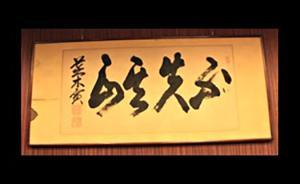日本医学界为何参与731部队人体实验,战后又拒绝反省?