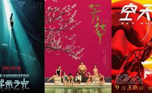 """9月国产电影片单:这会是个""""金九月""""吗"""