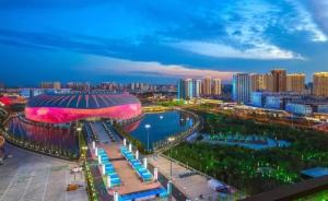 天津:全运会比赛之后,所有全运场馆将适时面向社会公众开放