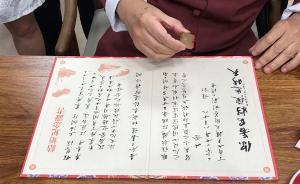 七夕佳节,上海书法界为八对新人书写婚书