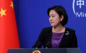 日本称与非洲国家发海洋规则声明,中国外交部驳斥:勿挑拨
