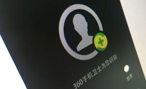 """北京朝阳法院:通过手机APP标注""""老赖""""号码,属全国首例"""