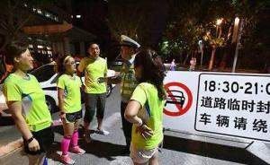 """青岛""""限行给暴走团让路""""续:人行道打通,临时限行措施解除"""