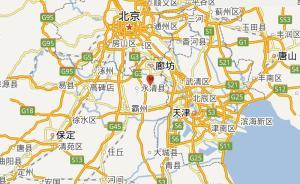 北京地震局:北京所有行政区均有明显震感,晃动持续2秒左右