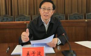 青海省委常委王予波兼任省行政学院院长,张光荣不再担任