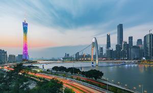 广州城市总体规划草案公布:2035年常住人口为两千万人