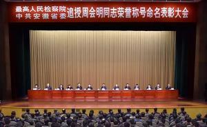 最高检、安徽省委追授周会明全国模范检察官、优秀共产党员