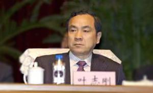 吉林省质监局原局长叶志刚已被带回接受审查,此前一度失联