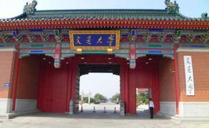 上海交大巡视整改通报:加快推进中国特色现代大学制度建设