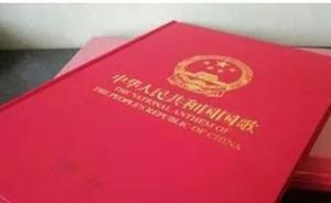 全国人大常委会表决通过国歌法,10月1日起施行