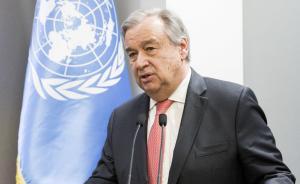 联合国官方:秘书长古特雷斯将启程访华,并参加博鳌亚洲论坛