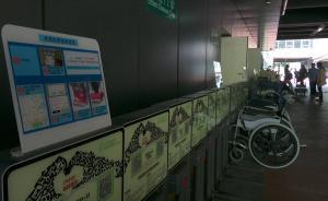 """视频丨""""共享轮椅""""登陆南京医院:免费2小时"""