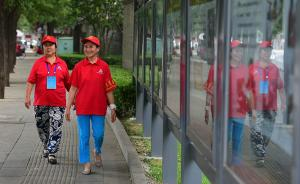 """走近北京""""神秘组织""""西城大妈:红墙脚下的守护与传承"""