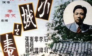 上影节展映片 《小城之春》:70年来依然难以超越的华语片