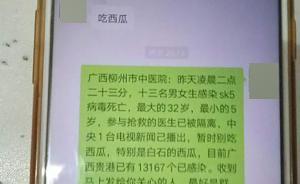 广西柳州一男子散布谣言称吃西瓜会感染病毒致死,被行拘5日
