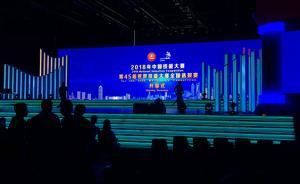 第45届世界技能大赛全国选拔赛开幕,约900名选手参加