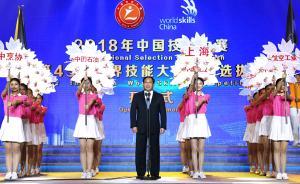 第45届世界技能大赛全国选拔赛在沪开幕,李强宣布大赛开幕