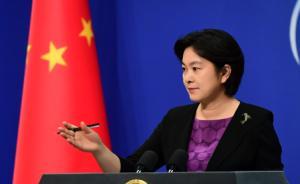 华春莹回应美方发动贸易战:这是一场强权与规则之战